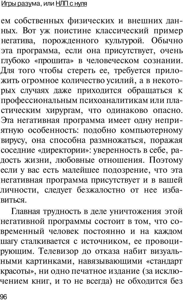 PDF. НЛП с нуля,или игры разума. Дроган А. В. Страница 95. Читать онлайн