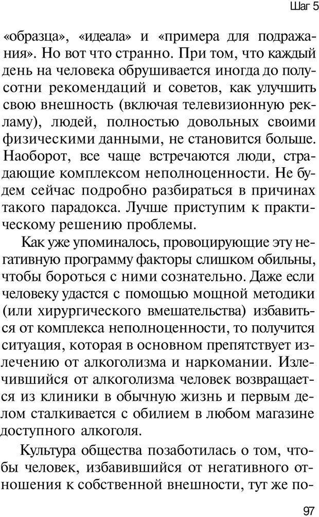 PDF. НЛП с нуля,или игры разума. Дроган А. В. Страница 96. Читать онлайн
