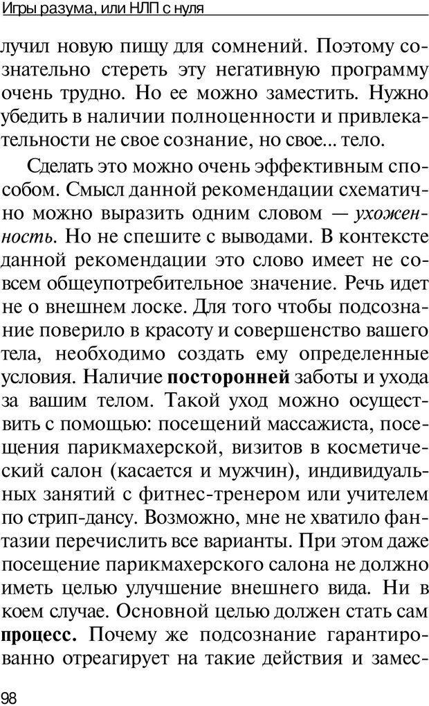 PDF. НЛП с нуля,или игры разума. Дроган А. В. Страница 97. Читать онлайн