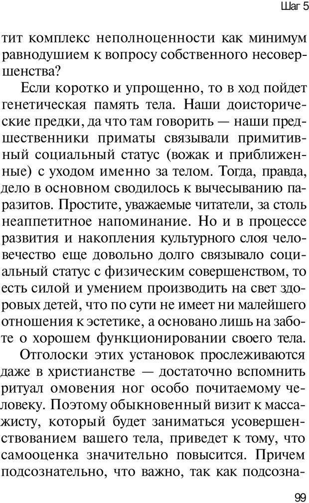 PDF. НЛП с нуля,или игры разума. Дроган А. В. Страница 98. Читать онлайн