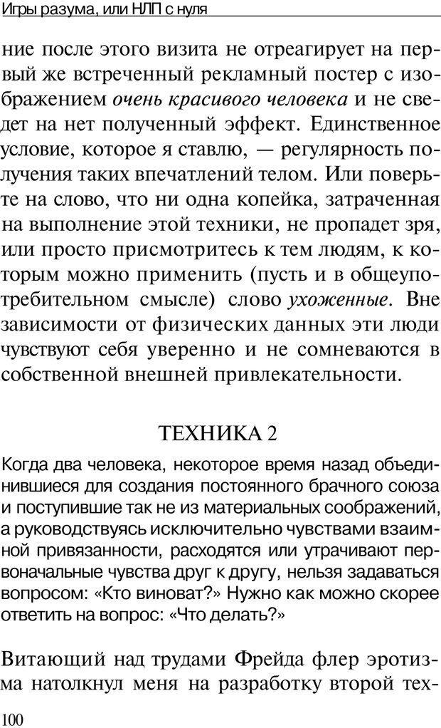 PDF. НЛП с нуля,или игры разума. Дроган А. В. Страница 99. Читать онлайн