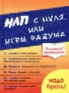 """Обложка книги """"НЛП с нуля,или игры разума"""""""
