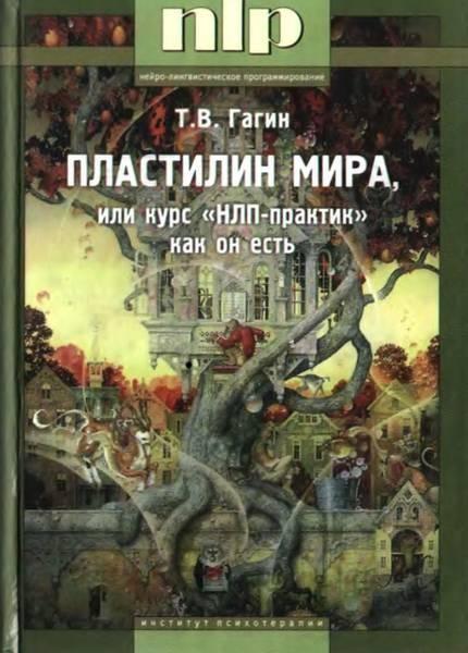 """Обложка книги """"ПЛАСТИЛИН МИРА, или курс «НЛП-практик» как он есть"""""""