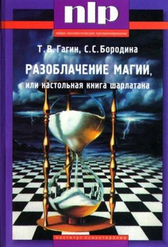 """Обложка книги """"Разоблачение магии, или Настольная книга шарлатана"""""""