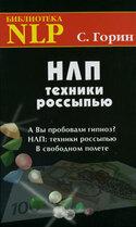 НЛП. Техники россыпью, Горин Сергей