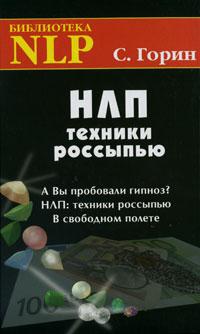 """Обложка книги """"НЛП. Техники россыпью"""""""