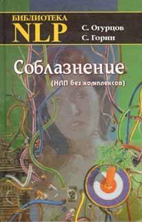 """Обложка книги """"Соблазнение"""""""