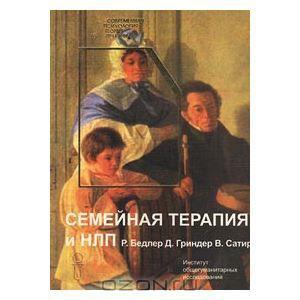 """Обложка книги """"Семейная терапия и НЛП[Практическое руководство]"""""""