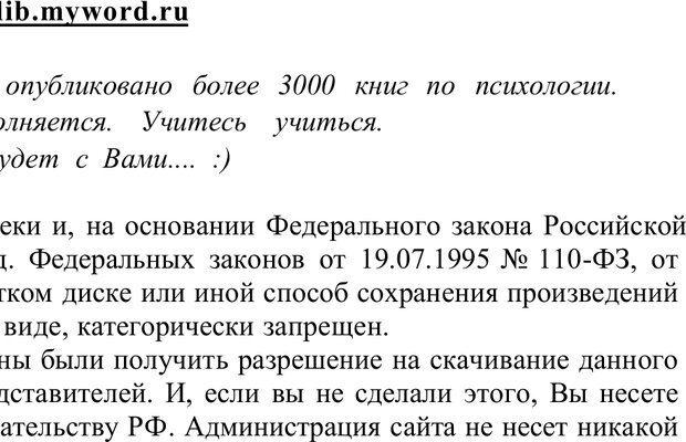 PDF. Терапевтические техники НЛП. Кочарян Г. С. Страница 1. Читать онлайн
