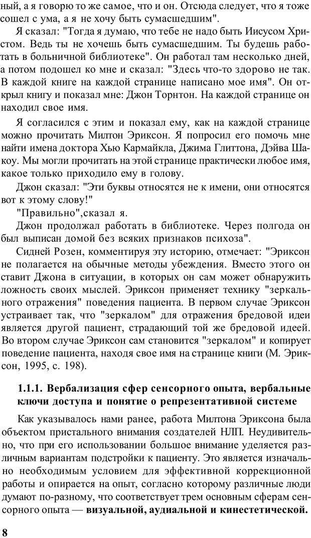 PDF. Терапевтические техники НЛП. Кочарян Г. С. Страница 10. Читать онлайн