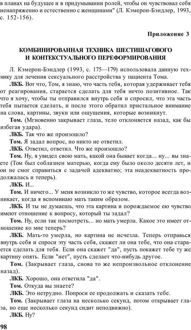 PDF. Терапевтические техники НЛП. Кочарян Г. С. Страница 100. Читать онлайн