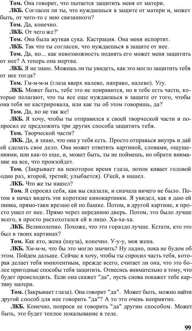 PDF. Терапевтические техники НЛП. Кочарян Г. С. Страница 101. Читать онлайн
