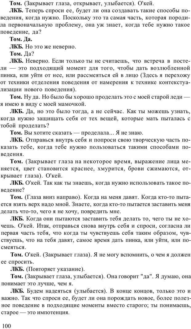 PDF. Терапевтические техники НЛП. Кочарян Г. С. Страница 102. Читать онлайн