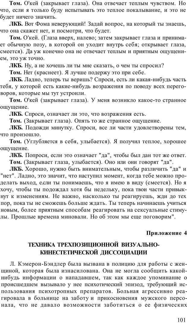 PDF. Терапевтические техники НЛП. Кочарян Г. С. Страница 103. Читать онлайн