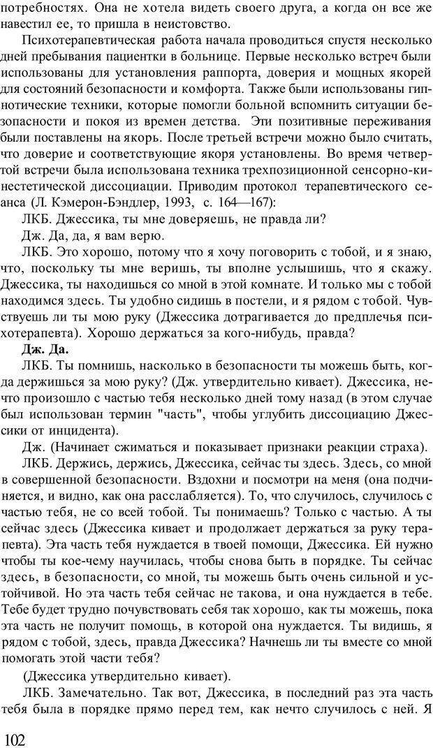 PDF. Терапевтические техники НЛП. Кочарян Г. С. Страница 104. Читать онлайн