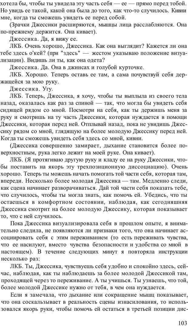 PDF. Терапевтические техники НЛП. Кочарян Г. С. Страница 105. Читать онлайн