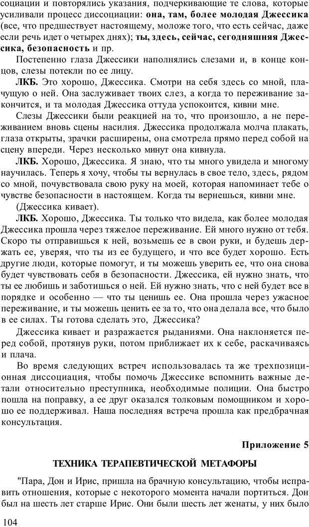 PDF. Терапевтические техники НЛП. Кочарян Г. С. Страница 106. Читать онлайн