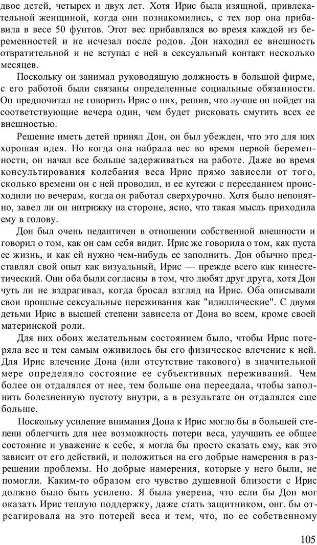PDF. Терапевтические техники НЛП. Кочарян Г. С. Страница 107. Читать онлайн
