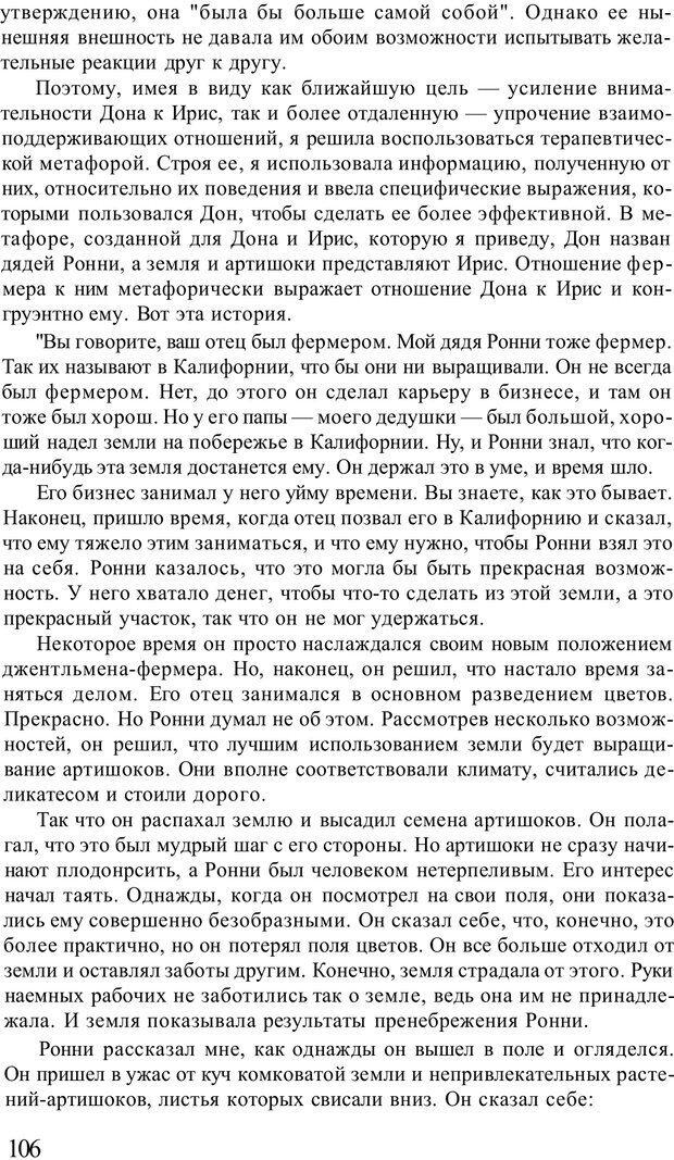 PDF. Терапевтические техники НЛП. Кочарян Г. С. Страница 108. Читать онлайн