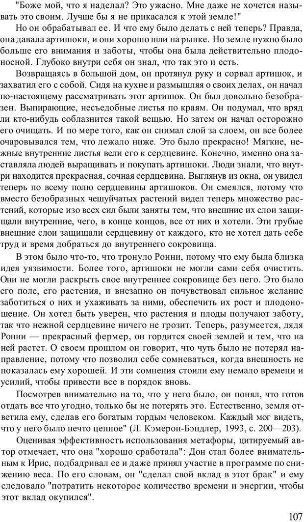 PDF. Терапевтические техники НЛП. Кочарян Г. С. Страница 109. Читать онлайн