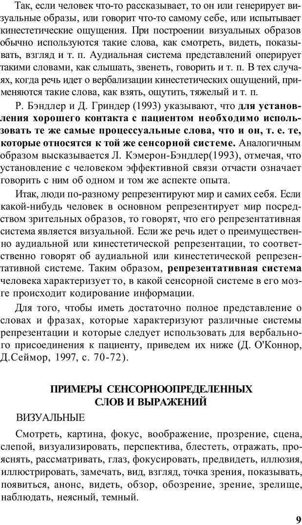 PDF. Терапевтические техники НЛП. Кочарян Г. С. Страница 11. Читать онлайн