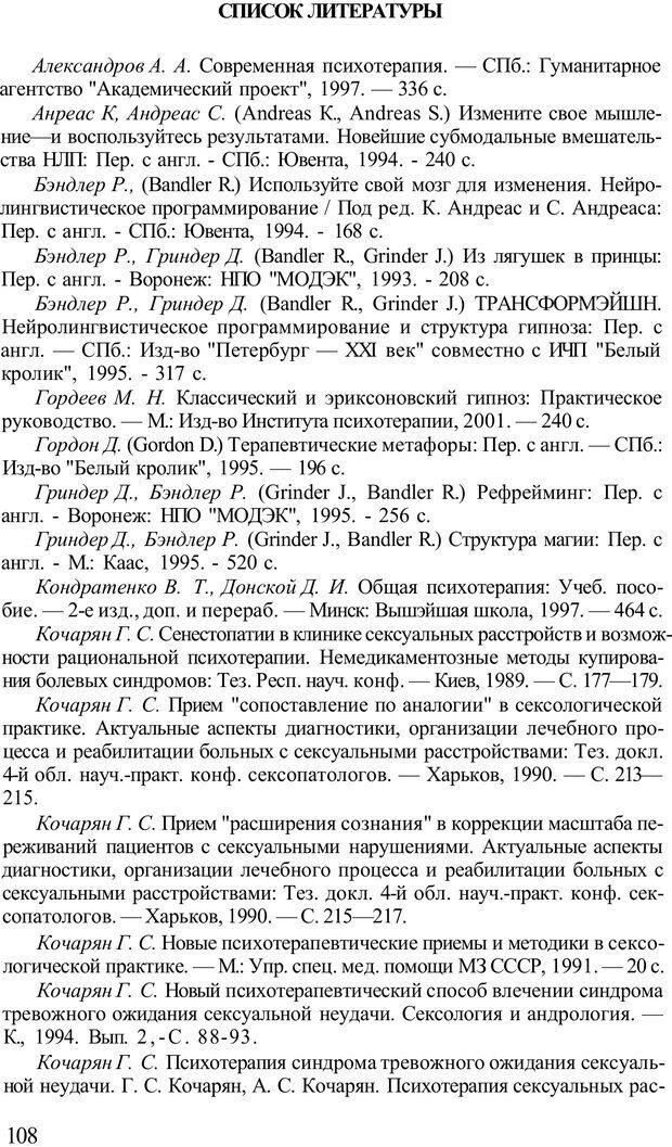PDF. Терапевтические техники НЛП. Кочарян Г. С. Страница 110. Читать онлайн