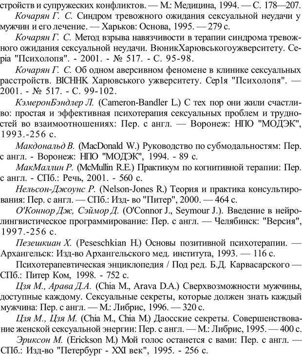 PDF. Терапевтические техники НЛП. Кочарян Г. С. Страница 111. Читать онлайн