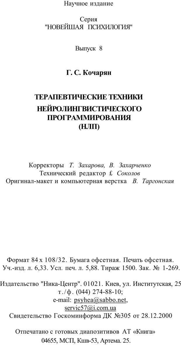 PDF. Терапевтические техники НЛП. Кочарян Г. С. Страница 113. Читать онлайн