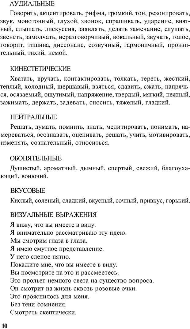 PDF. Терапевтические техники НЛП. Кочарян Г. С. Страница 12. Читать онлайн