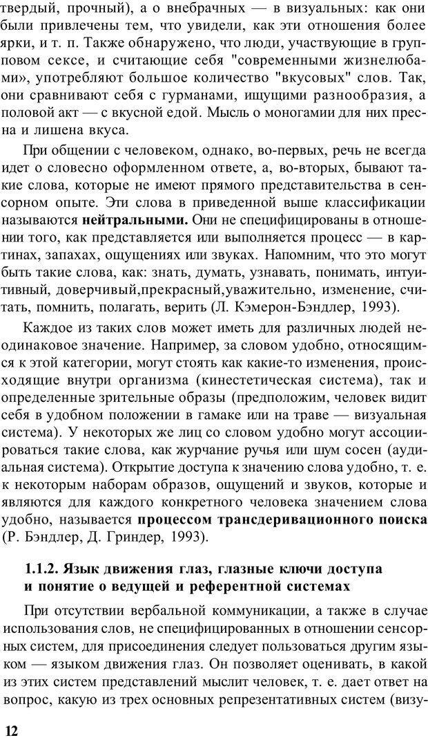 PDF. Терапевтические техники НЛП. Кочарян Г. С. Страница 14. Читать онлайн