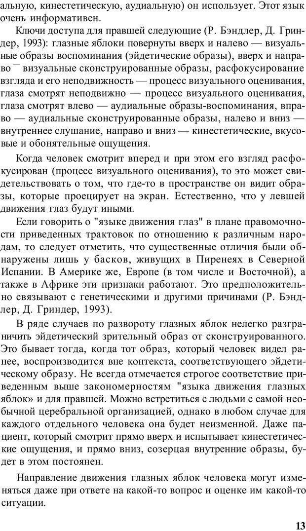 PDF. Терапевтические техники НЛП. Кочарян Г. С. Страница 15. Читать онлайн