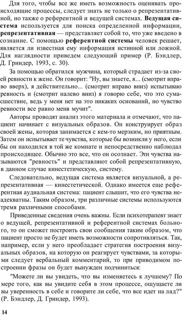 PDF. Терапевтические техники НЛП. Кочарян Г. С. Страница 16. Читать онлайн