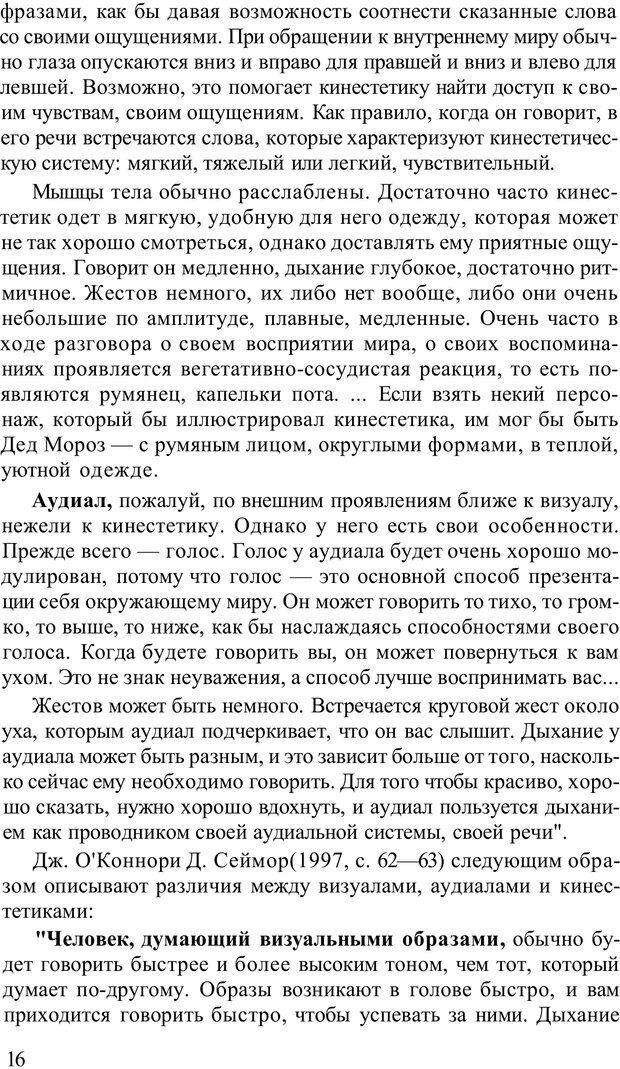 PDF. Терапевтические техники НЛП. Кочарян Г. С. Страница 18. Читать онлайн
