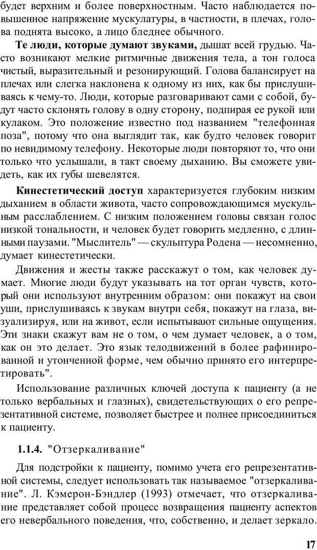 PDF. Терапевтические техники НЛП. Кочарян Г. С. Страница 19. Читать онлайн