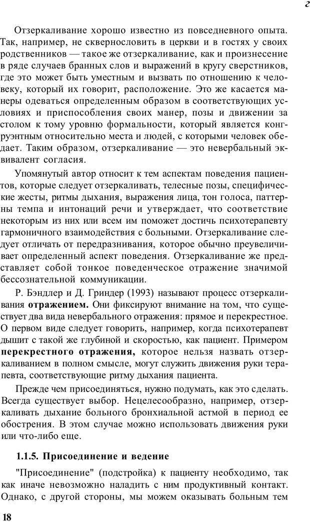 PDF. Терапевтические техники НЛП. Кочарян Г. С. Страница 20. Читать онлайн