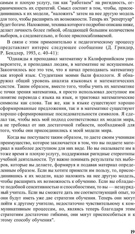 PDF. Терапевтические техники НЛП. Кочарян Г. С. Страница 21. Читать онлайн