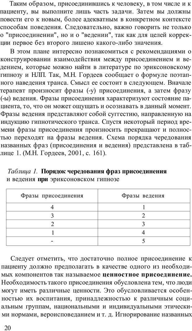 PDF. Терапевтические техники НЛП. Кочарян Г. С. Страница 22. Читать онлайн