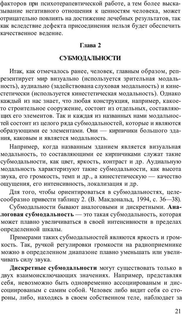 PDF. Терапевтические техники НЛП. Кочарян Г. С. Страница 23. Читать онлайн