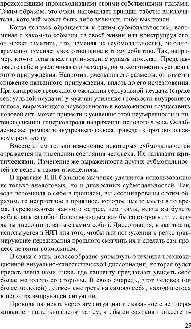 PDF. Терапевтические техники НЛП. Кочарян Г. С. Страница 27. Читать онлайн