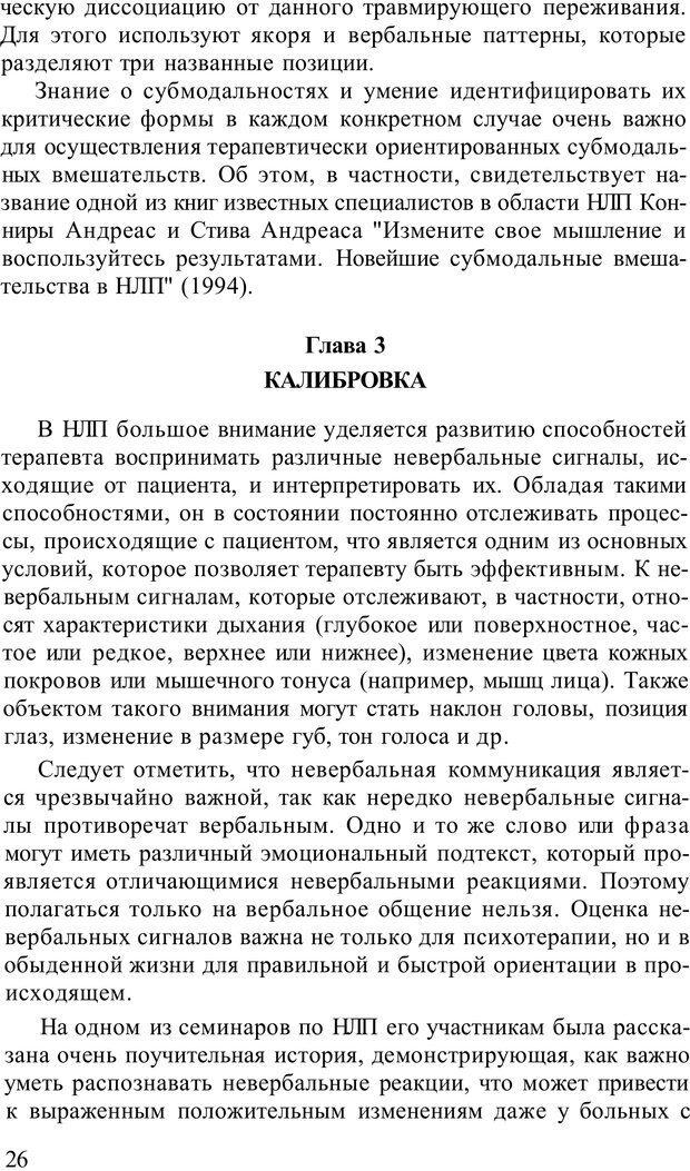 PDF. Терапевтические техники НЛП. Кочарян Г. С. Страница 28. Читать онлайн