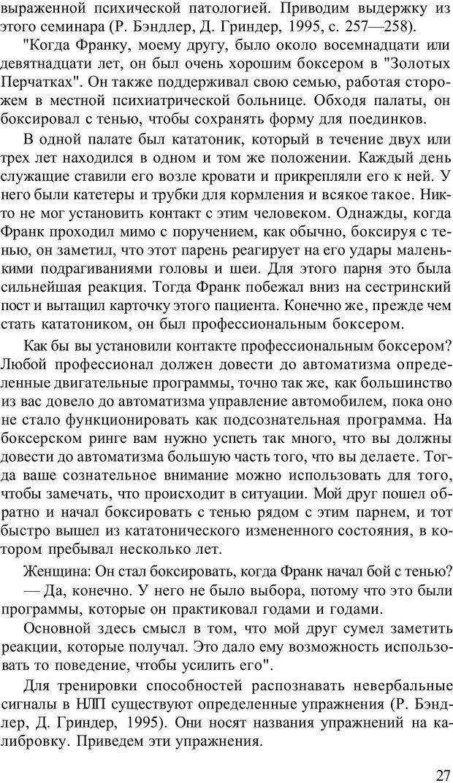PDF. Терапевтические техники НЛП. Кочарян Г. С. Страница 29. Читать онлайн