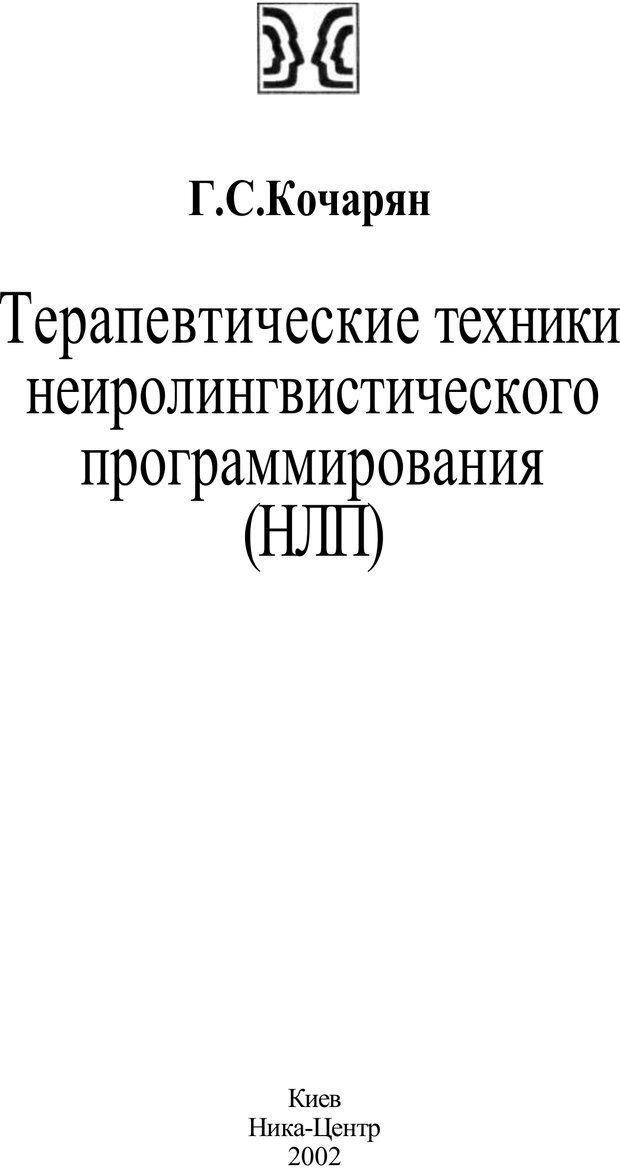 PDF. Терапевтические техники НЛП. Кочарян Г. С. Страница 3. Читать онлайн