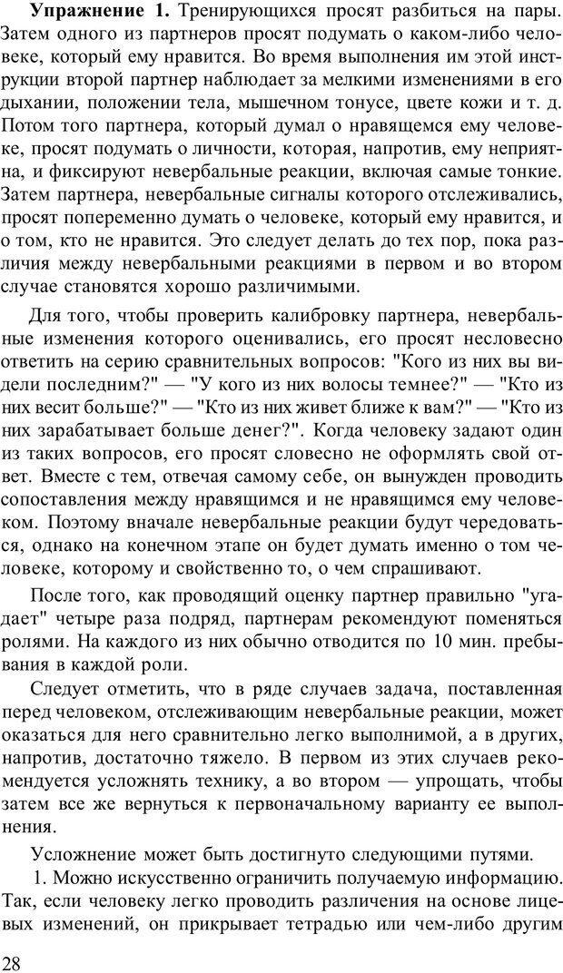 PDF. Терапевтические техники НЛП. Кочарян Г. С. Страница 30. Читать онлайн