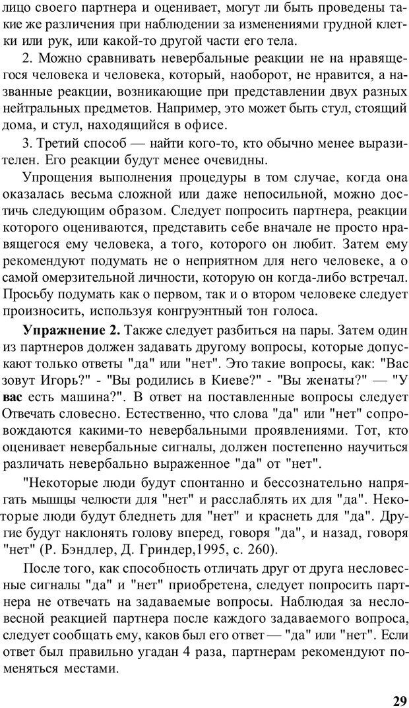 PDF. Терапевтические техники НЛП. Кочарян Г. С. Страница 31. Читать онлайн
