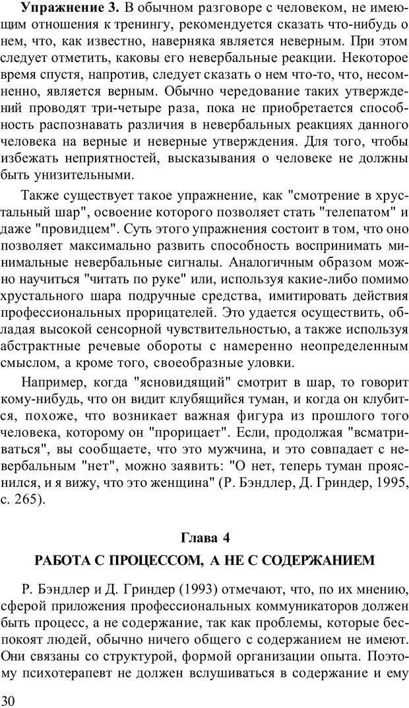 PDF. Терапевтические техники НЛП. Кочарян Г. С. Страница 32. Читать онлайн
