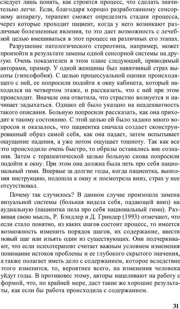 PDF. Терапевтические техники НЛП. Кочарян Г. С. Страница 33. Читать онлайн