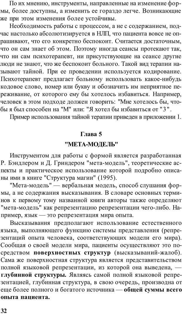 PDF. Терапевтические техники НЛП. Кочарян Г. С. Страница 34. Читать онлайн