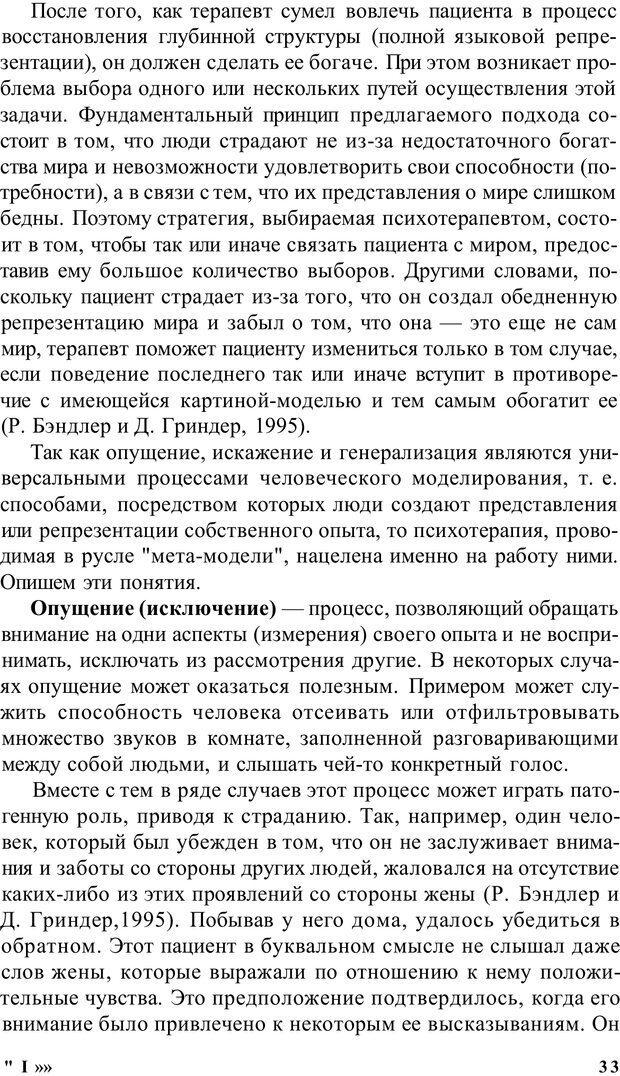 PDF. Терапевтические техники НЛП. Кочарян Г. С. Страница 35. Читать онлайн
