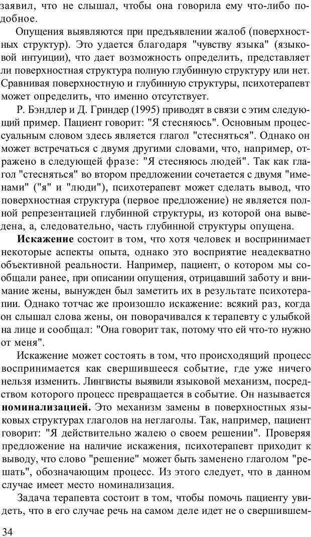 PDF. Терапевтические техники НЛП. Кочарян Г. С. Страница 36. Читать онлайн