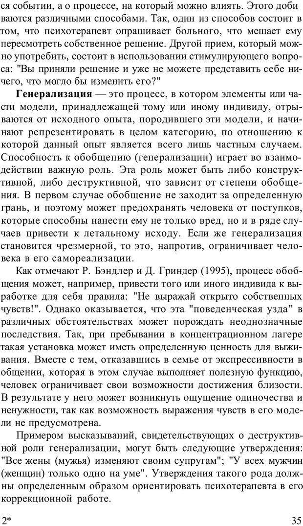 PDF. Терапевтические техники НЛП. Кочарян Г. С. Страница 37. Читать онлайн
